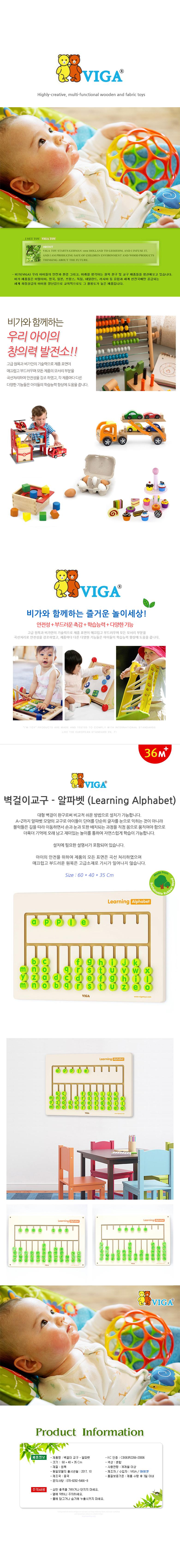 viga_wall_alphabet.jpg